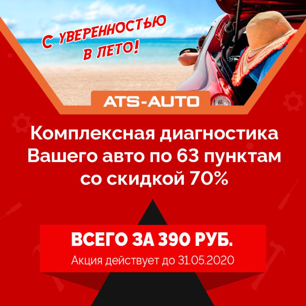 Акция компании ATS-AUTO