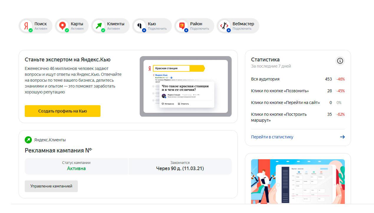 Яндекс справочник